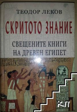 Скритото знание. Свещените книги на Древен Египет