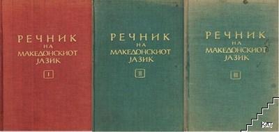 Речник на македонскиот јазик со српскохрватски толкувања. Том 1-3