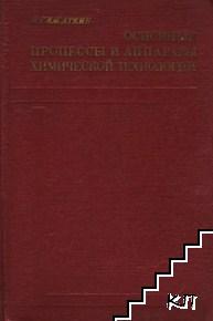 Основны процессы и апараты химической технологии