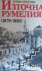 Източна Румелия (1879-1885)