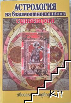 Астрология на взаимоотношенията: Синатрия