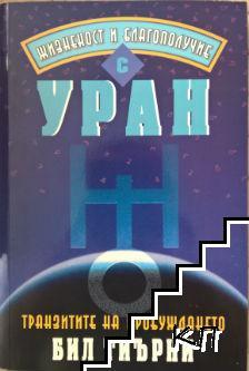 Жизненост и благополучие с Уран. Транзитите на пробуждането