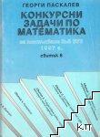 Конкурсни задачи по математика за постъпване във ВУЗ 1997 г. Свитък 8
