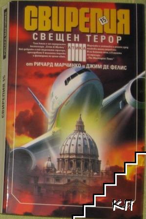 Свирепия. Книга 15: Свещен терор
