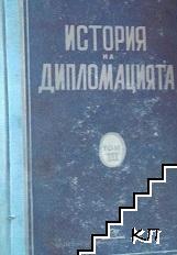 История на дипломацията. Том 3: Дипломацията през периода на подготовката на Втората световна война (1919-1939 г.)