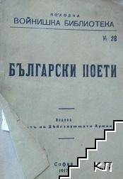 Български поети