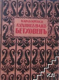 Лудвигъ ванъ Бетховенъ