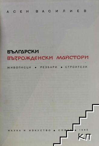 Български възрожденски майстори