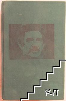 Избрани творби в два тома. Том 1: В лош час. Няма кой да пише на полковника. Сто години самота