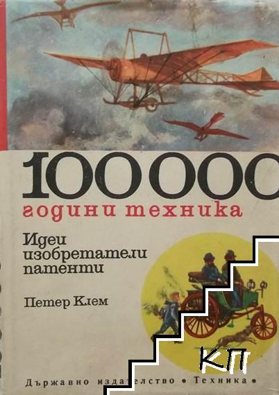 100 000 години техника. Том 2: Идеи, изобретатели, патенти