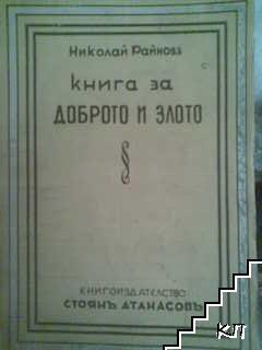 Книга за доброто и злото