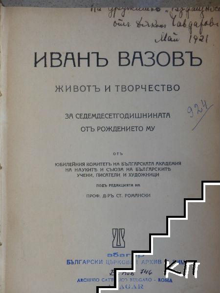 Иванъ Вазовъ: Животъ и творчество
