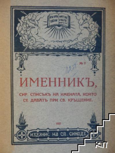 Именникъ, сир. списъкъ на имената, които се даватъ при св. кръщене