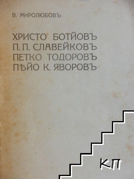 Христо Ботйовъ, П. П. Славейковъ, Петко Тодоровъ, Пейо К. Яворовъ