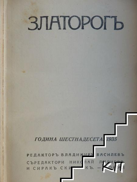 Златорогъ. Кн. 1-10 / 1935