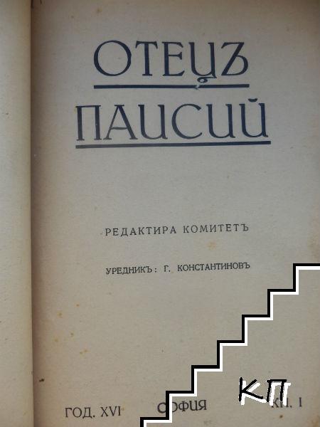 Отецъ Паисий. Кн. 1-4 / 1943