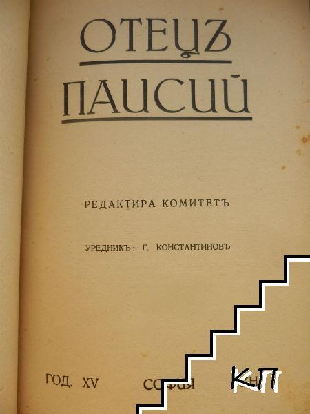 Отецъ Паисий. Кн. 2, 3, 5-10 / 1942