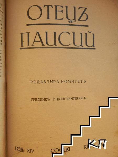 Отецъ Паисий. Кн. 1, 3-7, 10 / 1943