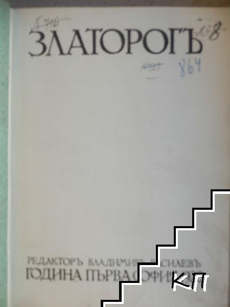 Златорогъ. Кн. 1-10 / 1920