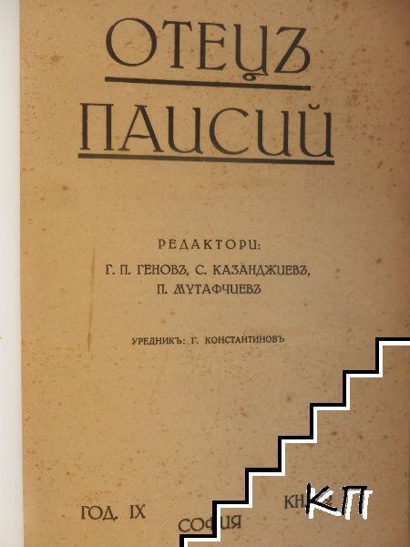 Отецъ Паисий. Кн. 1-7. Кн. 10 -11 / 1936