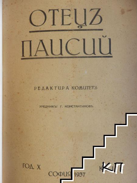 Отецъ Паисий. Кн. 1-7. Кн. 10 / 1935