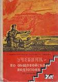 Учебник по общовойскова подготовка за войника