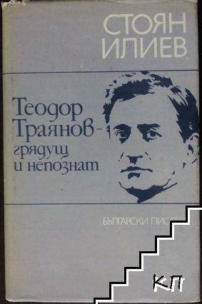 Теодор Траянов - грядущ и непознат