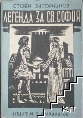 Легенда за Св. София