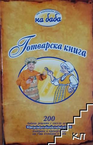 Готварска книга от златните ръце на баба