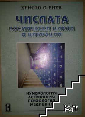 Числата - космически цикли и вибрации
