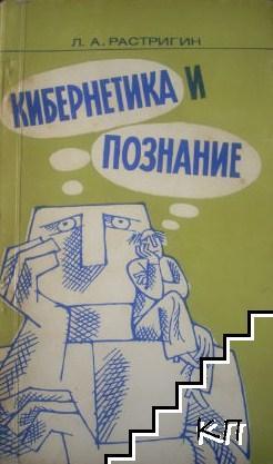 Кибернетика и познание