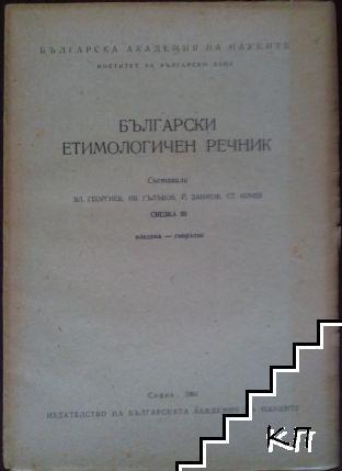 Български етимологичен речник. Свезка 3: Владика-гиврътна