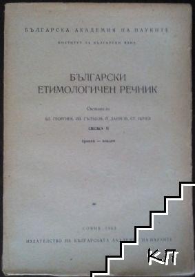 Български етимологичен речник. Свезка 2: Бронхи-владея