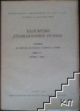 Български етимологичен речник. Свезка 4: Глагорина-дарма