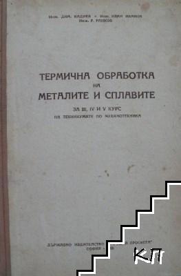 Термична обработка на металите и сплавите
