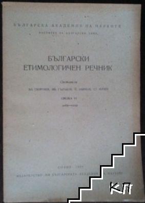 Български етимологичен речник. Свезка 6: Доба-едър