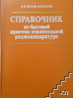Справочник по бытовой приемно-усилительной радиоаппаратуре