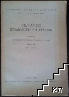 Български етимологичен речник. Свезка 7: Едюнч-журжовец
