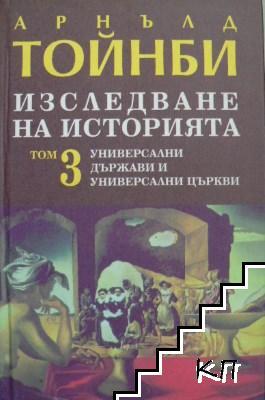 Изследване на историята. Том 3: Универсални държави и универсални църкви. Перспективите на западната цивилизация