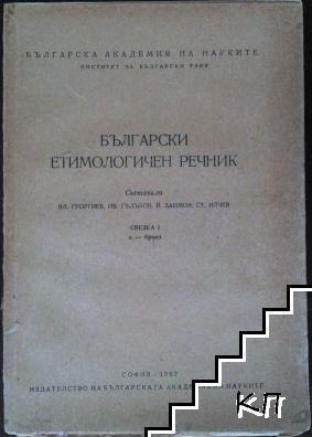 Български етимологичен речник. Свезка 1: А-бронз