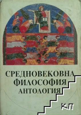 Средновековна философия