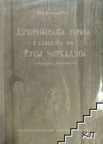 Дърворезбената украса в къщата на Руси Чорбаджи, с. Жеравна, Котленско