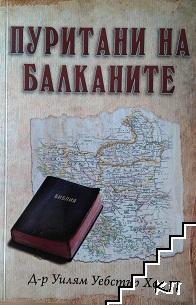 Пуритани на Балканите