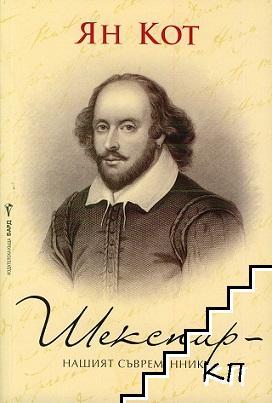 Шекспир - нашият съвременник