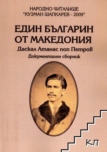 Един българин от Македония