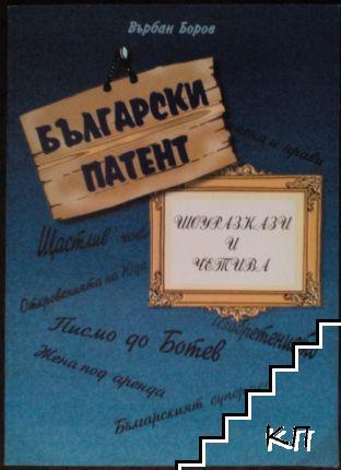 Български патент