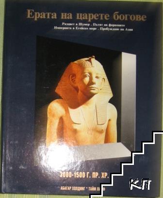История на света в двадесет тома. Том 1: Ерата на царете богове 3000-1500 г. пр.Хр