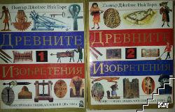 Древните изобретения. Том 1-2