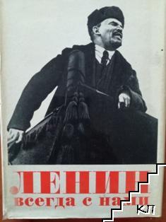 Ленин всегда с нами