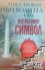 """Илюстрован пътеводител към """"Изгубеният символ"""""""